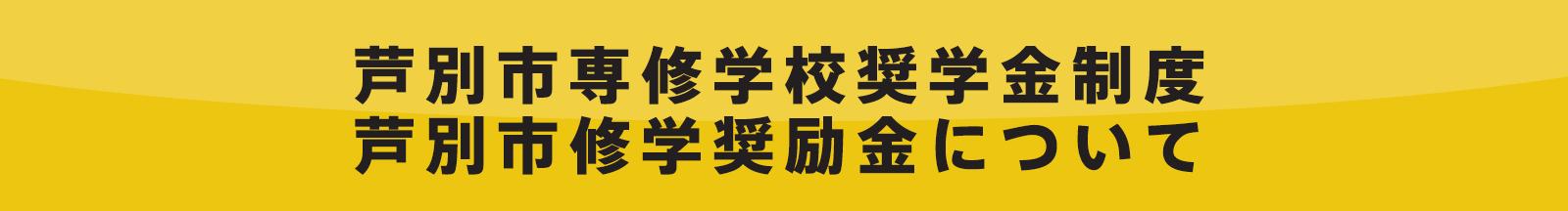 芦別市専修学校奨学金制度 芦別市修学奨励金について